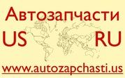 Запчасти для иномарок из США - Саранск