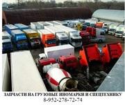 Запчасти на грузовую,  крупногабаритную и спецтехнику иностранного прои