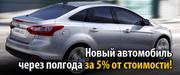 Купить новое авто без кредита. Саранск