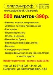 Оптполиграф